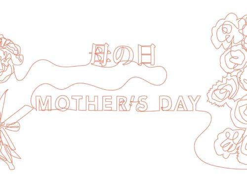 母の日と父の日を日本ではどうやってお祝いするか?日本でのウェブマーケティングにどう活用するか?SEOページはいつ作るのが良いか?