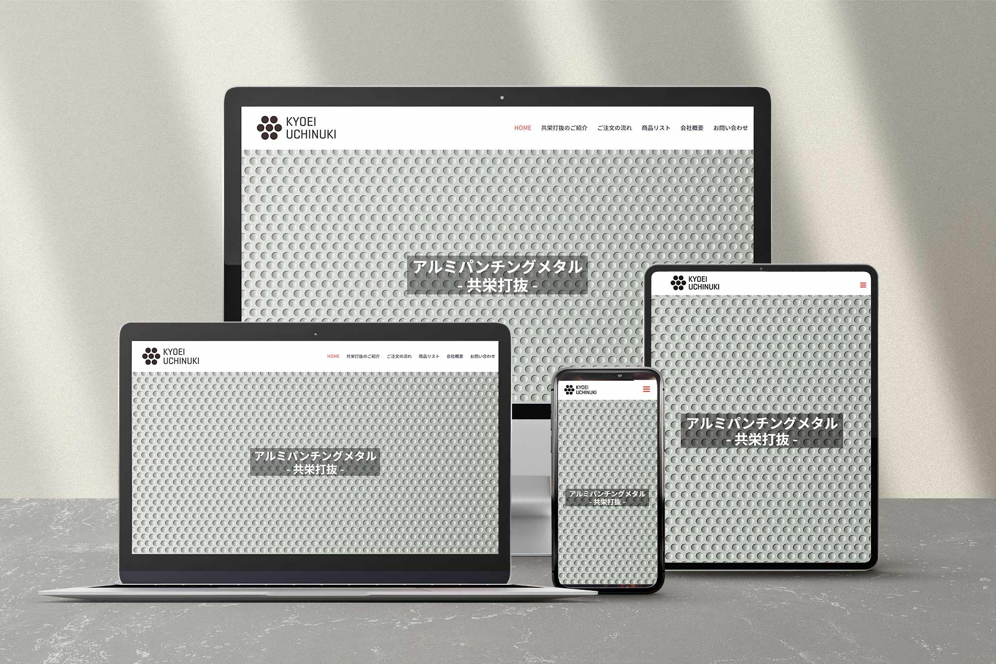 ホームページ制作実績-建築資材会社様